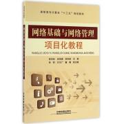 网络基础与网络管理项目化教程(高职高专计算机十三五规划教材)
