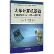 大学计算机基础(Windows7+Office2010高等学校计算机公共课程十三五规划教材)