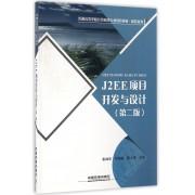 J2EE项目开发与设计(第2版普通高等学校计算机类专业特色教材)/精选系列