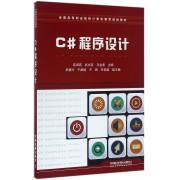 C#程序设计(全国高等职业院校计算机教育规划教材)