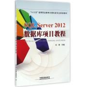 SQL Server2012数据库项目教程(十三五高等职业教育计算机类专业规划教材)