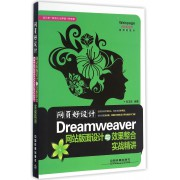 网页好设计(Dreamweaver网站版面设计与效果整合实战精讲)