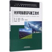 光伏电站建设与施工技术(十三五高等职业教育能源类专业规划教材)