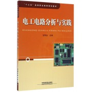 电工电路分析与实践(十三五高等职业教育规划教材)