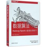 数据算法(Hadoop\Spark大数据处理技巧)