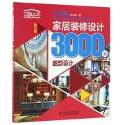 家居装修设计3000例(细部设计钻石版)