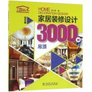 家居装修设计3000例(吊顶钻石版)