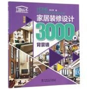 家居装修设计3000例(背景墙钻石版)