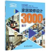 家居装修设计3000例(客厅钻石版)