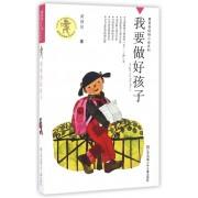 我要做好孩子/黄蓓佳倾情小说系列