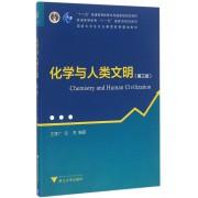 化学与人类文明(第3版十二五普通高等教育本科国家级规划教材)