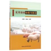 实用猪病诊断与防治