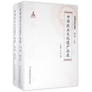 中国农业文化遗产名录(上下)(精)/中国农业文化遗产