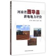 河南省西华县耕地地力评价