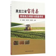 黑龙江省宝清县耕地地力调查与质量评价
