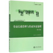 劳动关系管理与劳动争议处理(第3版)/企业人力资源管理丛书