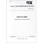 称重式降水测量仪(QX\T320-2016)/中华人民共和国气象行业标准