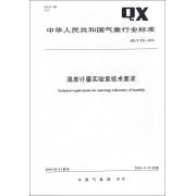 湿度计量实验室技术要求(QX\T322-2016)/中华人民共和国气象行业标准