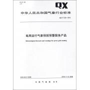 电网运行气象预报预警服务产品(QX\T325-2016)/中华人民共和国气象行业标准