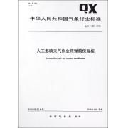 人工影响天气作业用弹药保险柜(QX\T328-2016)/中华人民共和国气象行业标准