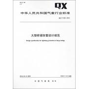 大型桥梁防雷设计规范(QX\T330-2016)/中华人民共和国气象行业标准