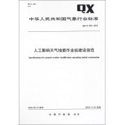 人工影响天气地面作业站建设规范(QX\T329-2016)/中华人民共和国气象行业标准