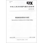 智能建筑防雷设计规范(QX\T331-2016)/中华人民共和国气象行业标准