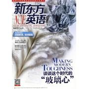 新东方英语(2016年11月号总第163期)
