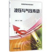 液压与气压传动(普通高等教育规划教材)