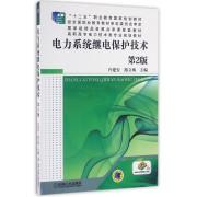 电力系统继电保护技术(第2版高职高专电力技术类专业规划教材)