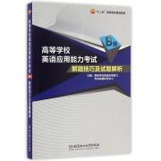 高等学校英语应用能力考试B级解题技巧及试题解析(十二五高职高专规划教材)
