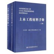 土木工程材料手册(上下)(精)