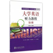 大学英语听力教程(第1册21世纪高等院校十三五重点规划教材)