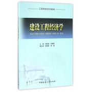 建设工程经济学(工程财务系列教材)