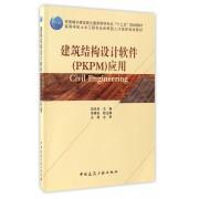 建筑结构设计软件<PKPM>应用(高等学校土木工程专业应用型人才培养规划教材)