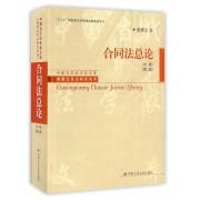 合同法总论(中卷第2版)/崔建远民法研究系列/中国当代法学家文库
