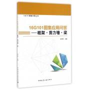 16G101图集应用问答--框架剪力墙梁/16G101图集问答丛书