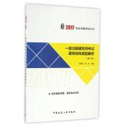 一级注册建筑师考试建筑结构真题解析(第2版)/2017执业资格考试丛书