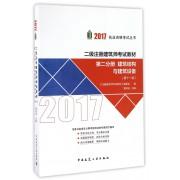 二级注册建筑师考试教材(第2分册建筑结构与建筑设备第11版)/2017执业资格考试丛书