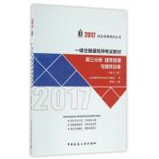 一级注册建筑师考试教材(第3分册建筑物理与建筑设备第12版)/2017执业资格考试丛书