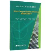 建筑结构抗震设计(高校土木工程专业规划教材)