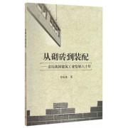 从砌砖到装配--亲历我国建筑工业发展六十年