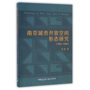 南京城市开放空间形态研究(1900-2000)