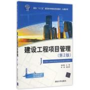 建设工程项目管理(第2版面向十二五高职高专精品规划教材)/土建系列