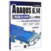 ABAQUS6.14中文版有限元分析从入门到精通/CAX工程应用丛书