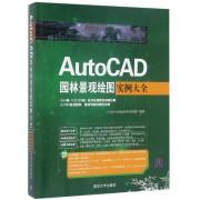 AutoCAD园林景观绘图实例大全(附光盘)