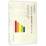 夏热冬冷地区<浙江>建筑节能设计简明手册(第2版)/建正工程师笔记丛书