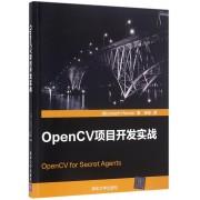 OpenCV项目开发实战