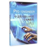Pro\ENGINEER中文野火版5.0应用与实例教程