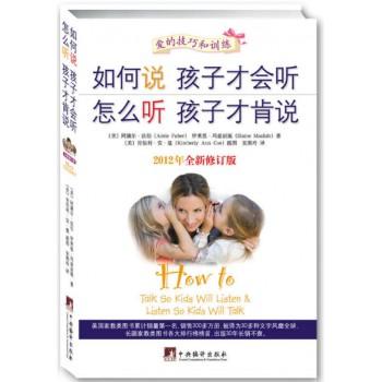 如何说孩子才会听怎么听孩子才肯说(2012年全新修订版)